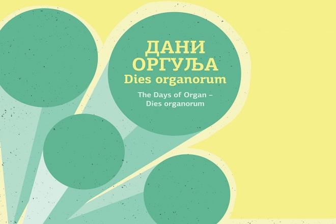 19. Međunarodni festival Dani orgulja - Dies organorum