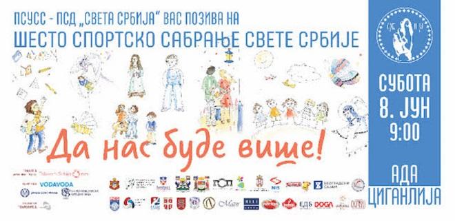 Sportsko sabranje Svete Srbije 2019