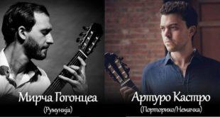 Gitarski duo Arturo Kastro i Mirča Gogoncea u Guarneriusu