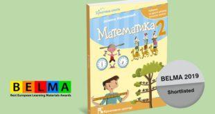Kreativni centar: Jasmina Milinković - Matematika 2