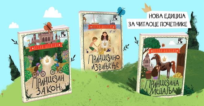 Kreativni centar: Vesna Aleksić - serija knjiga o princezi Sofiji