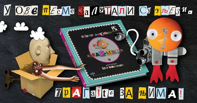 Kreativni centar: Dragana Mladenović - Dar-mar