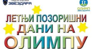 Letnji pozorišni dani na Olimpu 2019