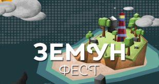 Peti ZemunFest - Zemunski otvoreni festival