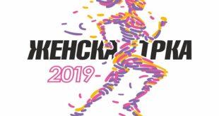 Ženska trka 2019 na Adi Ciganliji