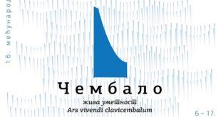 16. Čembalo, živa umetnost - Ars vivendi clavicembalum