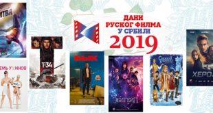 Dani ruskog filma 2019 u Kinoteci