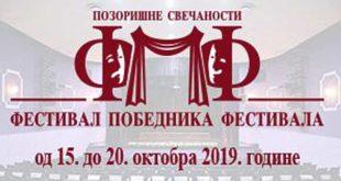 Festival pobednika festivala 2019 u Rakovici