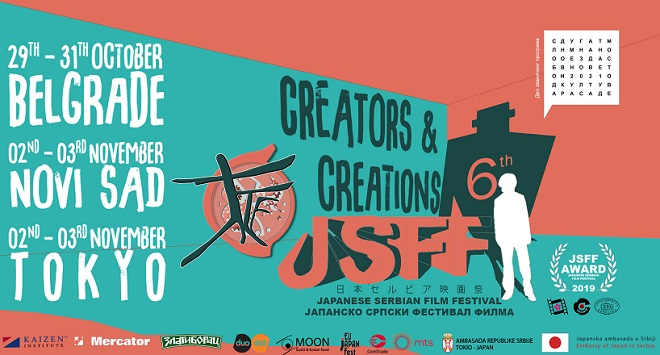 Japansko-srpski festival filma 2019