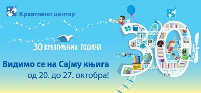 Kreativni centar na 64. Sajmu knjiga u Beogradu