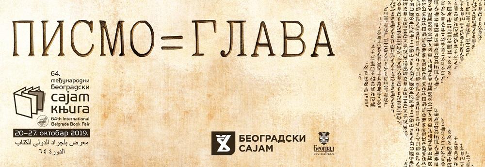 Sajam knjga u Beogradu