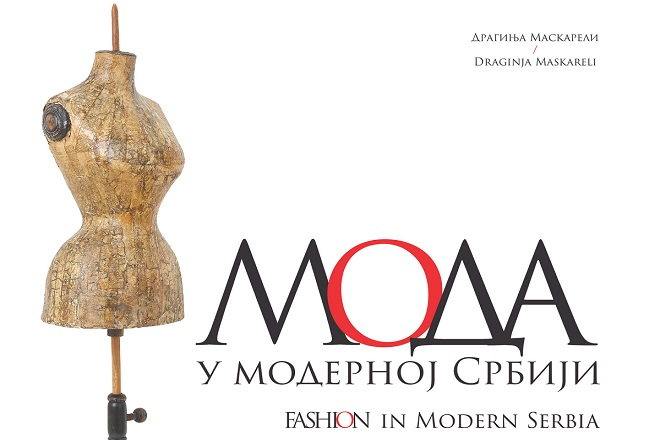 "Muzej primenjene umetnosti: Izložba ""Moda u modernoj Srbiji"""