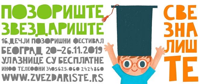 """Šesnaesto """"Pozorište Zvezdarište"""" u Beogradu"""