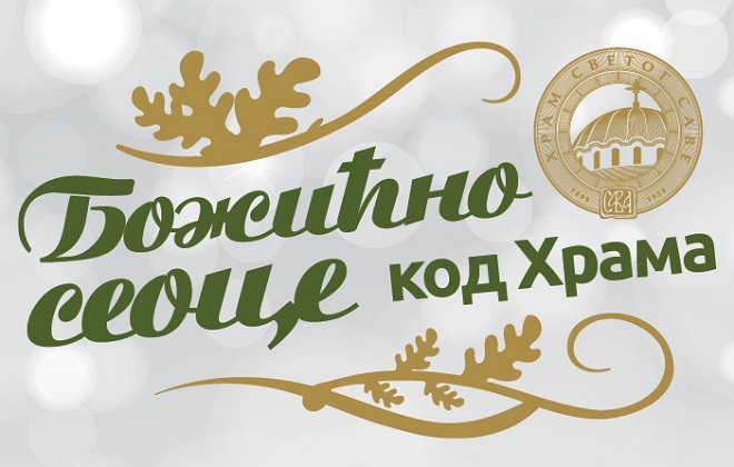 Božićno seoce 2020 kod Hrama Svetog Save