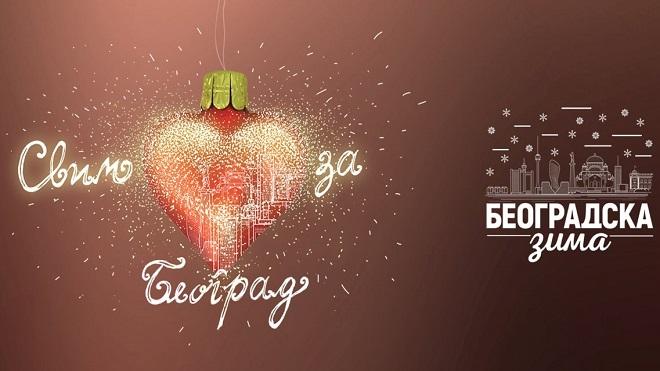Beogradska zima 2019-2020: Program Dečjeg kulturnog centra Beograd