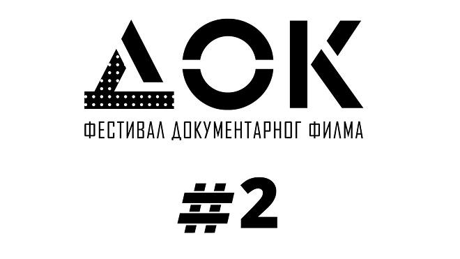 ДОК #2 - drugi međunarodni festival dokumentarnog filma