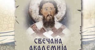 Svečana akademija o životu svetog Save u Sabornoj crkvi