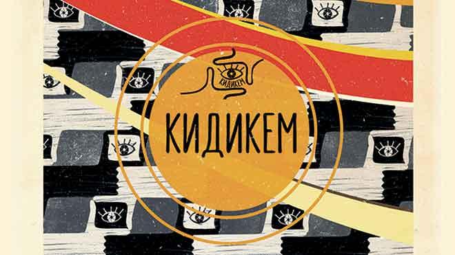 V Nacionalni festival dečjeg video klipa KIDIKEM (ilustracija: detalj sa plakata)