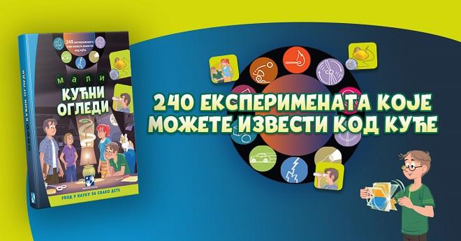 Kreativni centar: Tomislav Senćanski - Mali kućni ogledi