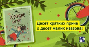Kreativni centar: Roberto Pjumini - Hrabre igre - deset kratkih priča o deset malih izazova
