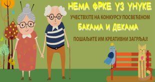 Konkurs za decu i mlade: Nema frke uz unuke
