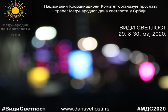 Međunarodni dan svetlosti 2020