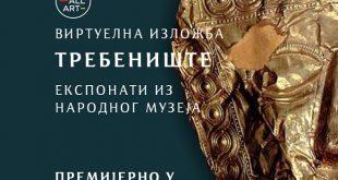 """Narodni muzej u Beogradu: Virtuelna izlžba """"Trebenište"""""""