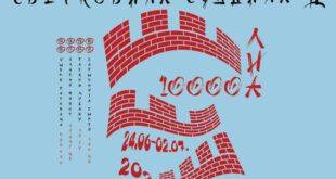 DĆP: Festival Svetkovina sudbina II - 10.000 lia (detalj sa plakata)