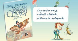 Kreativni centar: Dragana Mladenović - Gospodin Oliver