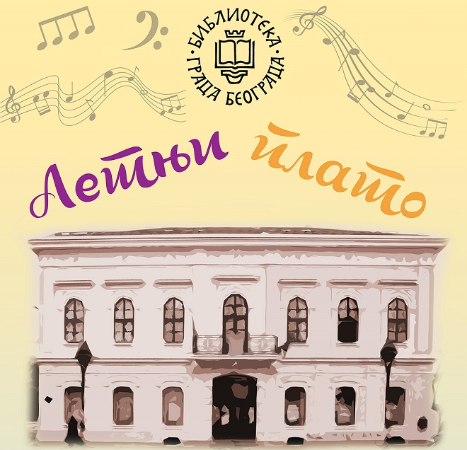 Biblioteka grada Beograda: Letnji plato BGB (detalj sa plakata)