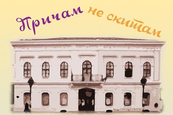Biblioteka grada Beograda: Pričam ne skitam (ilustracija: detalj sa plakata)