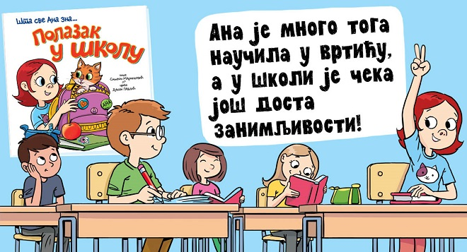 Kreativni centar: Simeon Marinković - Polazak u školu
