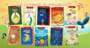 """Pustolovine za predškolce - jedna od najpopularnijih edicija """"Kreativnog centra"""""""