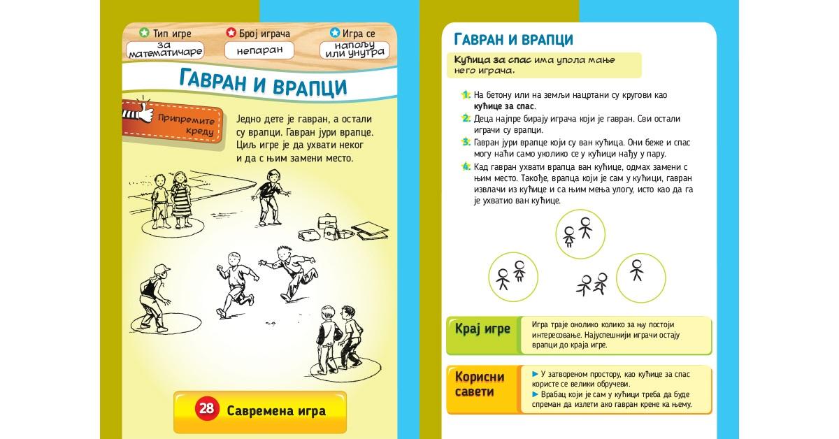 Kreativni centar: Ljubica Sikimić - 32 igre za svako dete