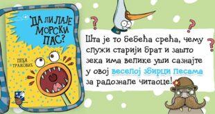 Kreativni centar: Peđa Trajković - Da li laje morski pas?