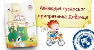 Kreativni centar: Zlatko Vasić - Jedrenjak u kukuruzu