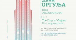 20. Međunarodni festival Dani orgulja - Dies organorum u Beogradu
