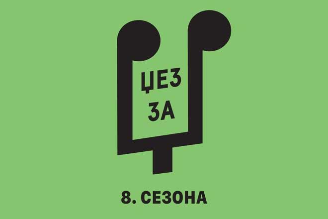 Džez za dž: osma sezona besplatnih džez koncerata u Domu omladine Beograda