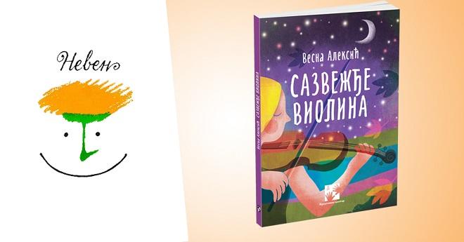 Kreativni centar / Dečja nedelja: Knjige nagrađene nagradom Neven