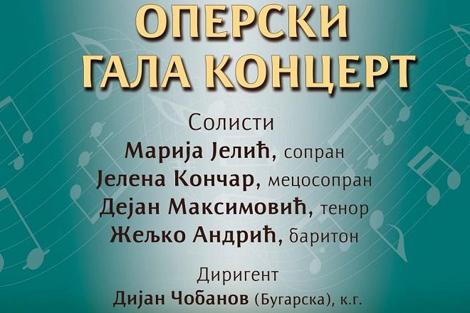 """Ansambl """"Stanislav Binički"""": Operski gala koncert u Kolarčevoj zadužbini"""
