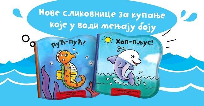 Kreativni centar: Knjige za kupanje