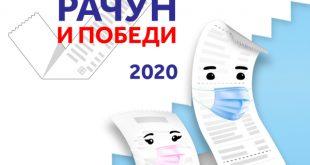 """Nagradna igra """"Uzmi račun i pobedi 2020"""""""