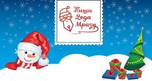"Pošta Srbije: Tradicionalni nagradni konkurs ""Piši Deda Mrazu"""