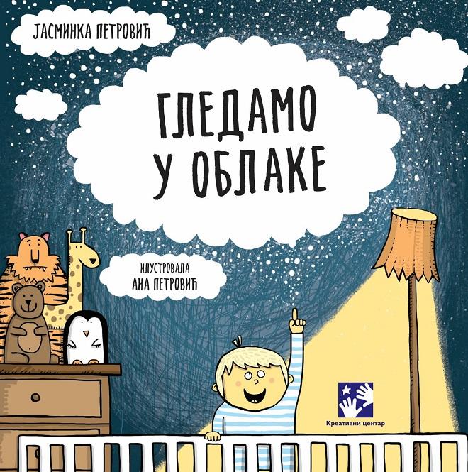 Kreativni centar: Jasminka Petrović - Gledamo u oblake