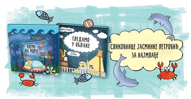 Kreativni centar: Jasminka Petrović - Gledamo u oblake i Idemo na more!