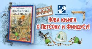 Kreativni centar: Sven Nurdkvist - Petson pravi Deda Mraza