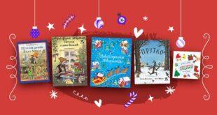 Kreativni centar: Knjige i praznici - porodično uživanje