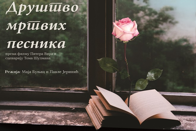 """Pretpremijera predstave """"Društvo mrtvih pesnika"""" (foto: detalj sa plakata)"""