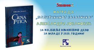 """Nagrada Politikinog Zabavnika za knjigu """"Crna ptica"""" Aleksandre Jovanović"""