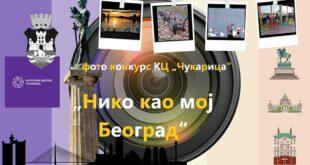 """Foto konkurs KC """"Čukarica"""": Niko kao moj Beograd"""